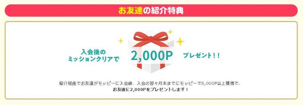 モッピーは、以下「お友達紹介URL経由」もしくは「友達紹介コード入力」で新規登録して、翌々月末までに5000P獲得すると2000円分のポイントがもらえます!