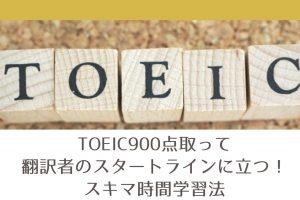 最短・最安でTOEIC900点を取る方法【スキマ時間勉強法3選】