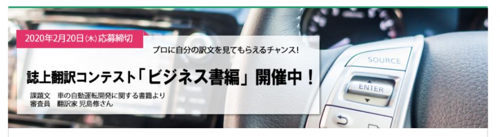 イカロス出版株式会社『通訳・翻訳ジャーナル』