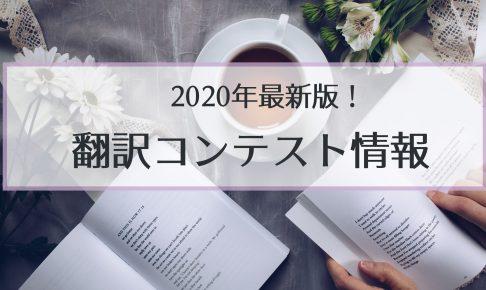 【2020年最新版】翻訳コンテスト情報&スケジュール