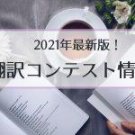 【2021】翻訳コンテストまとめ【無料で応募&賞金あり!】