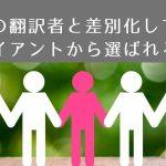 他の翻訳者と差別化してクライアントから選ばれる方法