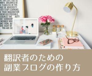 翻訳者のための副業ブログの作り方