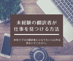 未経験の翻訳者が 仕事を見つける方法