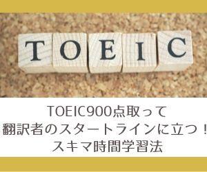 TOEIC900点取って、翻訳者のスタートラインに立つ方法