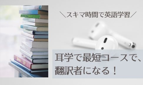 英語学習はコスパとスキマ時間が命!オーディブルで無料で耳学。