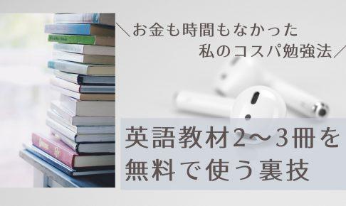 無料で英語教材2~3冊を使う裏技!