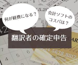 翻訳者のための確定申告