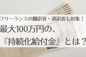 100万円の持続化給付金とは?【フリーランス翻訳者・通訳者が使えるコロナ支援】