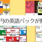 7000円の英語教材パックが無料!【基本文法・単語・TOEIC対策に!】