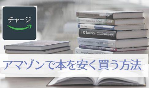 Amazonで最安で本を買う方法!アマゾンギフト券にチャージするのが一番お得。