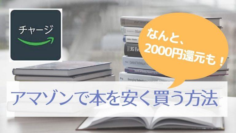Amazonで最安で本やパソコン用品を買う方法!アマゾンギフト券にチャージするのが一番お得。