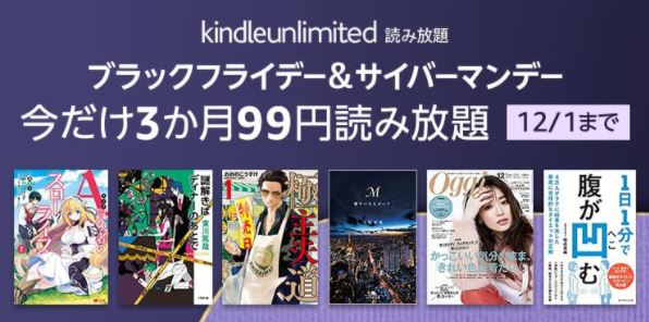 kindle-unlimited3ヶ月99円