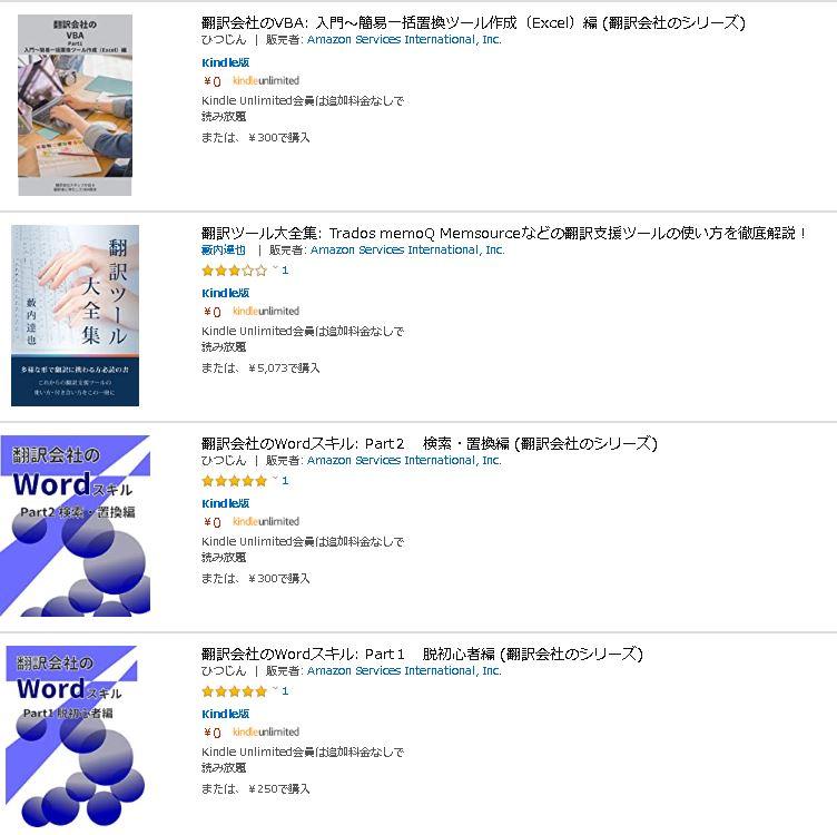 これだけの翻訳学習本が、2ヶ月199円で読み放題になる!