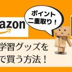 Amazonでポイント二重取りして最安で翻訳道具を買う方法!